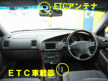 ETC車載器アンテナ本体分離型