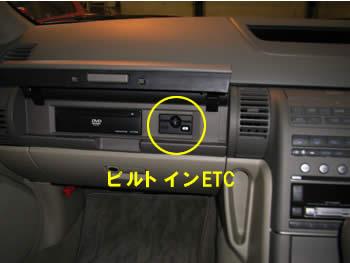 ETC車載器ビルトイン