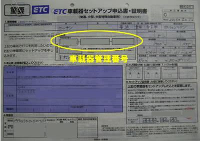 ETCセットアップ申込書